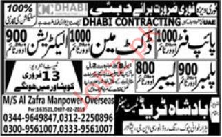 Pipe Fitter & Duct Man Jobs in Dubai