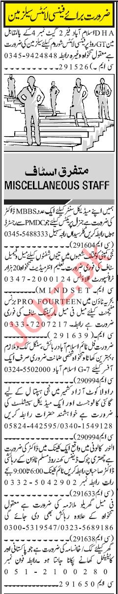 Male & Male Staff Jobs 2019 in Rawalpindi