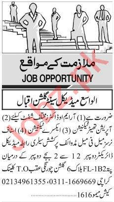 Medical Officers & Lab Technicians Jobs 2019