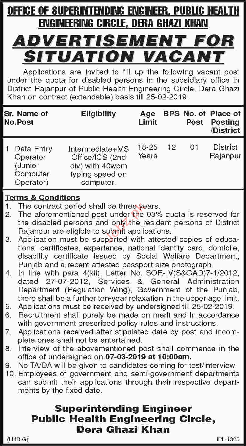 Data Entry Operator Jobs in Public Health Engineering Circle