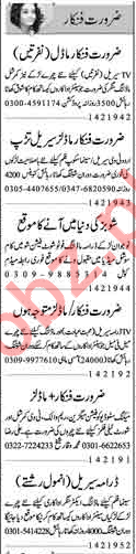 Actors Models Jobs 2019 For Media Group in Lahore