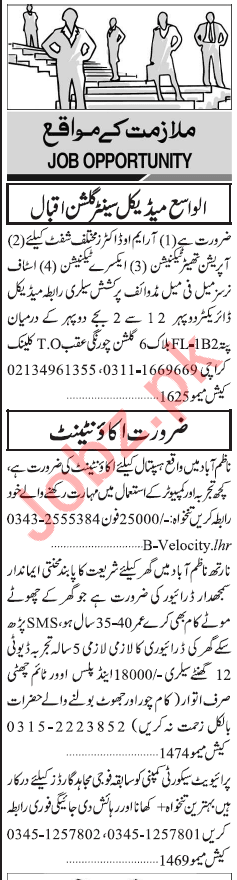 Daily Jang Newspaper Classified Jobs 2019 For Karachi