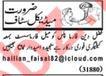Daily Nawaiwaqt Newspaper Classified Medical Jobs 2019