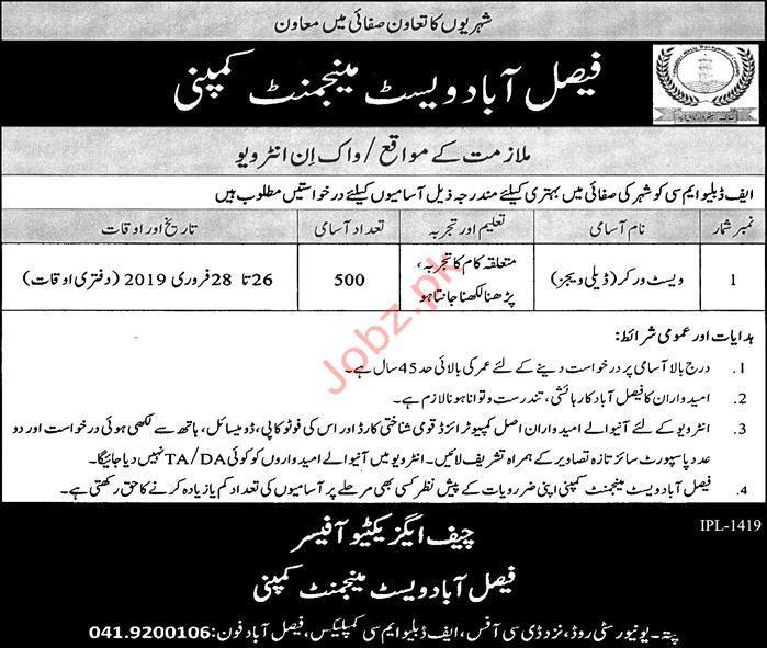 Faisalabad Waste Management Company Jobs 2019