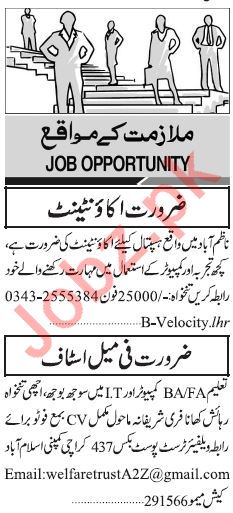 Accountant & Computer Operator Jobs 2019 in Karachi
