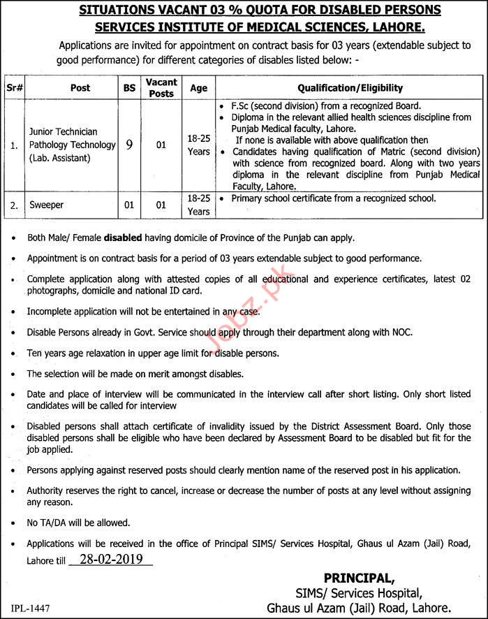 Technician & Sweeper Jobs in Services Institute of Medical