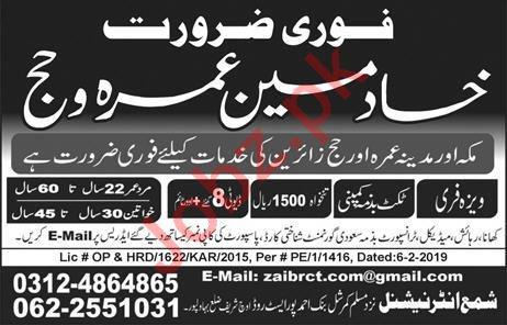 Khadmeen Hajj Jobs 2019 in Saudi Arabia 2019 Job Advertisement Pakistan