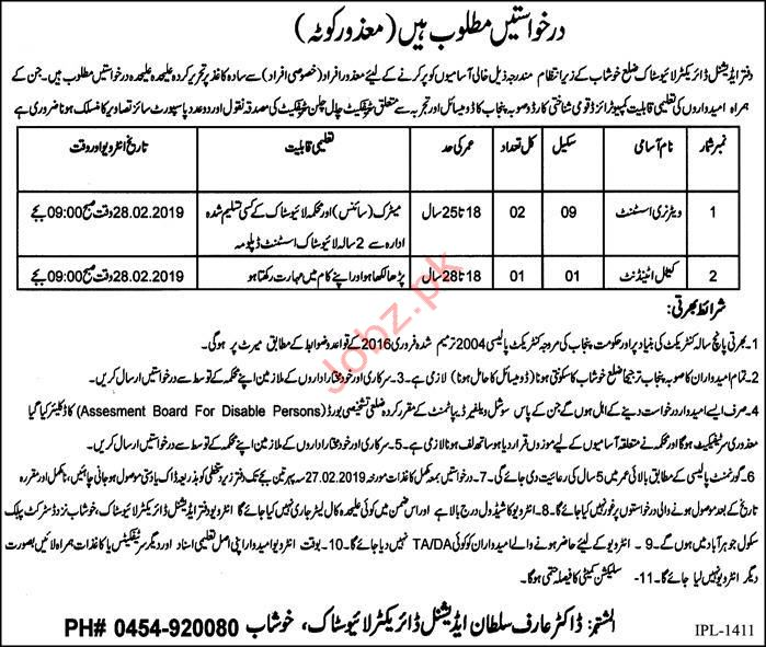 Veterinary Assistant Jobs in Livestock Department