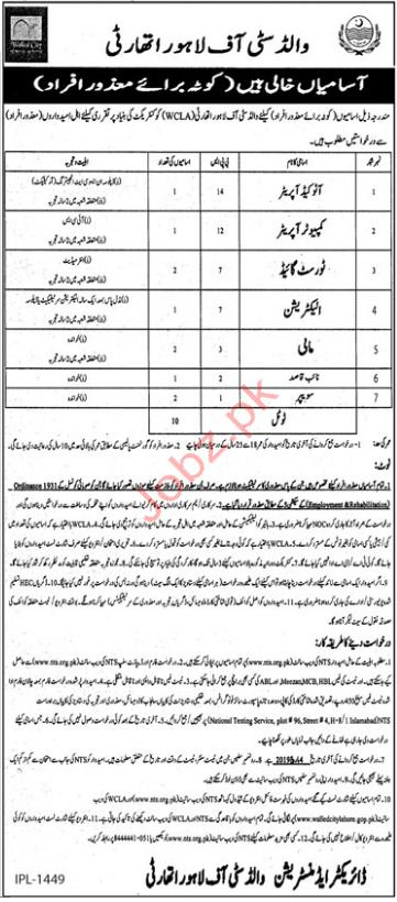 World City of Lahore Authority WCLA Technical Staff Jobs