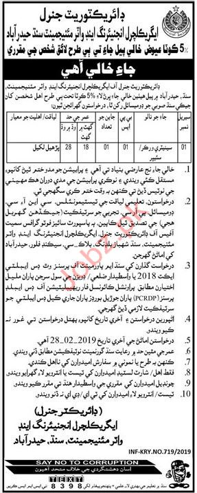Agriculture Engineering & Water Management Jobs 2019