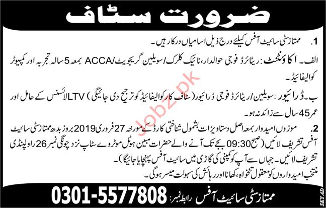 Accountant & Driver Jobs in Mumtaz City Site Office