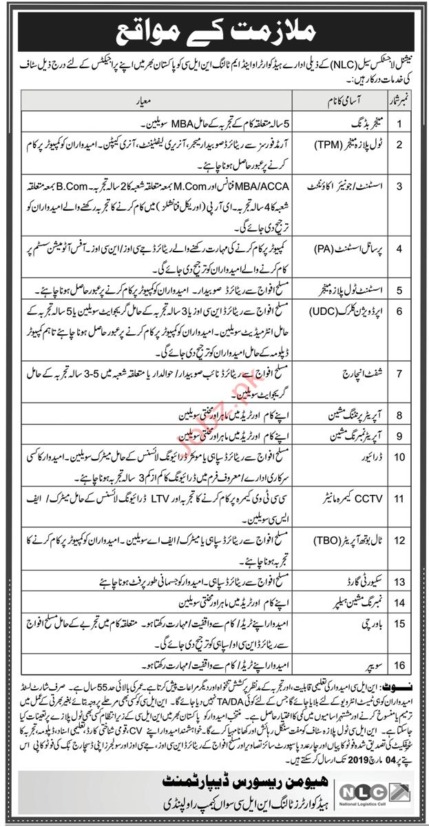 National Logistic Cell NLC Assistant & Management Jobs 2019