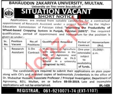 Bahauddin Zakariya University BZU Job In Multan
