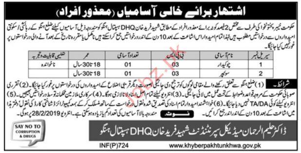 Chowkidar & Sweeper jobs in Shaheed Fareed Khan DHQ Hospital