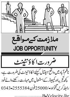Accountant Jobs 2019 in Karachi