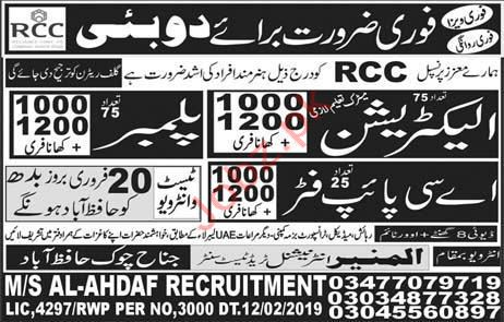 Reliance Contracting Company RCC Jobs in Dubai UAE 2019 Job