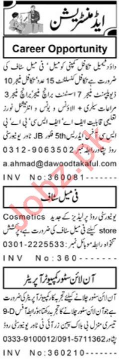 Daily Aaj Sunday Newspaper Admin Classified Jobs 17/02/2019