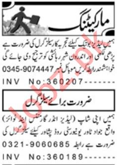 Aaj Sunday Newspaper Marketing Classified Jobs 17/02/2019