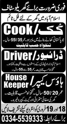 Cook & Driver Jobs in Private Company