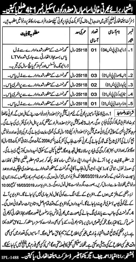 Clerical & driving Staff Jobs in District Health Authority
