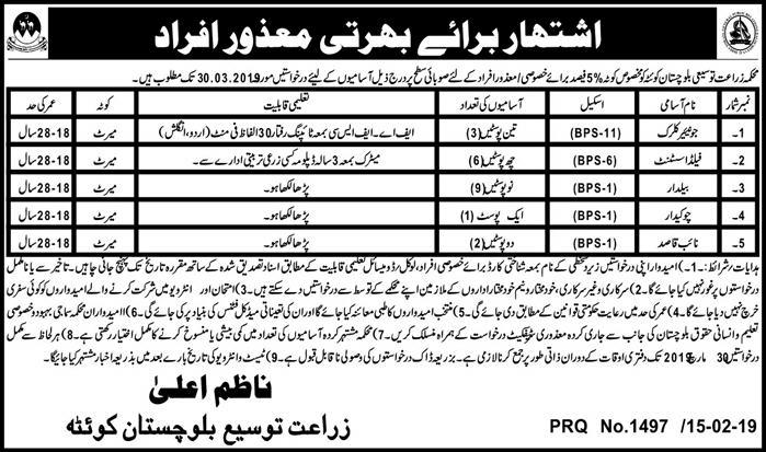 Clerical Jobs in Agriculture Department