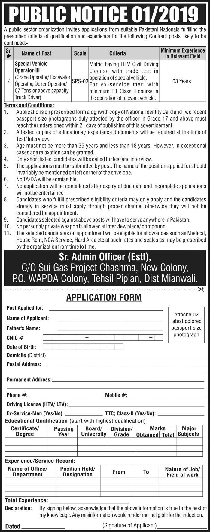 Special Vehicle Operator Jobs in Public Sector Organization
