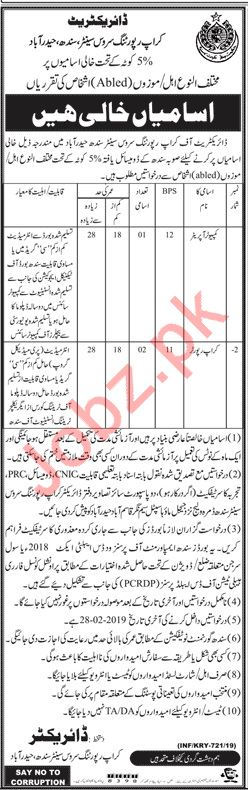 Crop Reporting Services Centre Jobs 2019 in Hyderabad