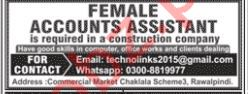 Female Accounts Assistant Jobs 2019 in Rawalpindi