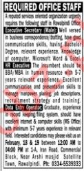 Executive Officer, HR Officer & Data Entry Operator Jobs