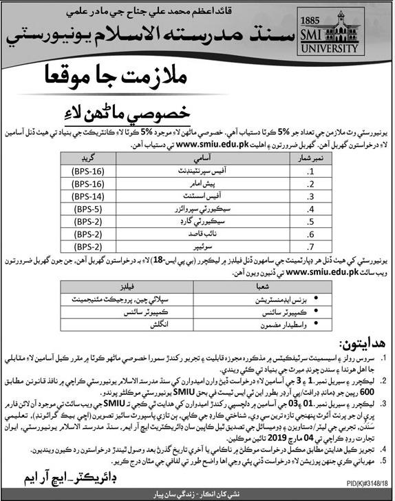 Sindh Madressa tul Islam University Jobs 2019