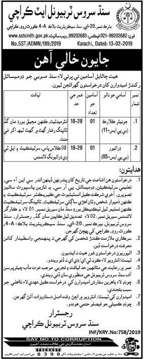 Sindh Services Tribunal Clerical Jobs 2019
