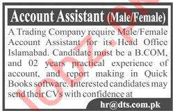 Accounts Assistant Jobs 2019 in Islamabad