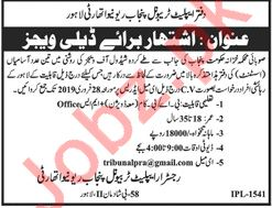 Finance Department Job 2019 For Assistant in Lahore