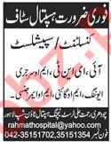 Chaudhary Rehmat Ali Memorial Trust Hospital Lahore Jobs