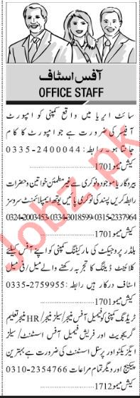 Jang Sunday Classified Ads 17th Feb 2019 for Office Staff