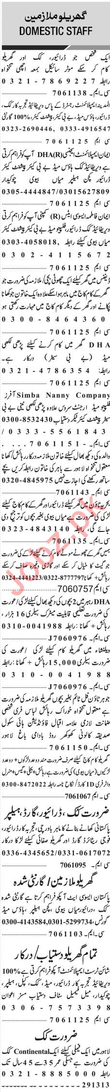 Jang Sunday Classified Ads 17th Feb 2019 for House Staff