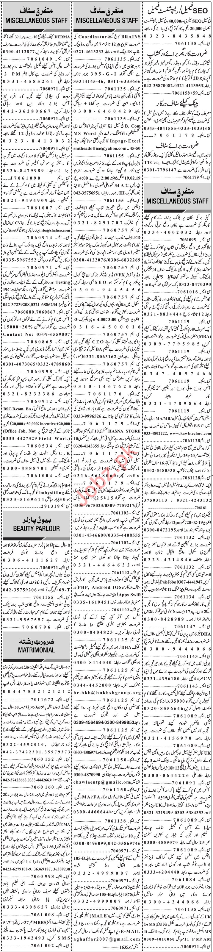 Jang Sunday Classified Ads 17th Feb 2019 Miscellaneous Staff