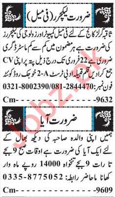 Office Staff, Lecturer, Aya & Security Staff Jobs 2019