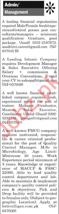 The News Sunday Classified Ads 17th Feb 2019 for Admin Staff