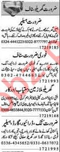 Dunya Sunday Classified Ads 17th Feb 2019 for Domestic Staff