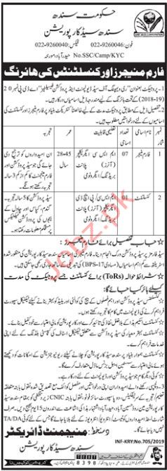 Sindh Seed Corporation Manager & Consultant Jobs 2019