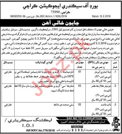 Board of Secondary Education Karachi BSEK Jobs 2019