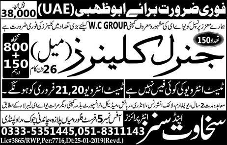 General Cleaner Jobs 2019 in UAE