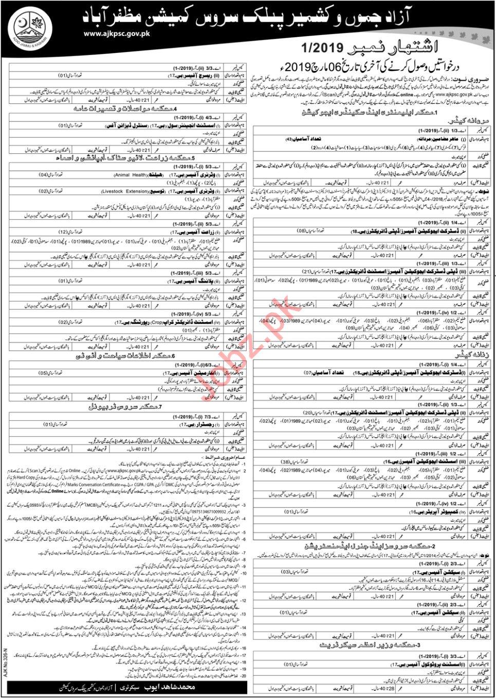 AJKPSC Public Service Commission Muzaffarabad Jobs 2019
