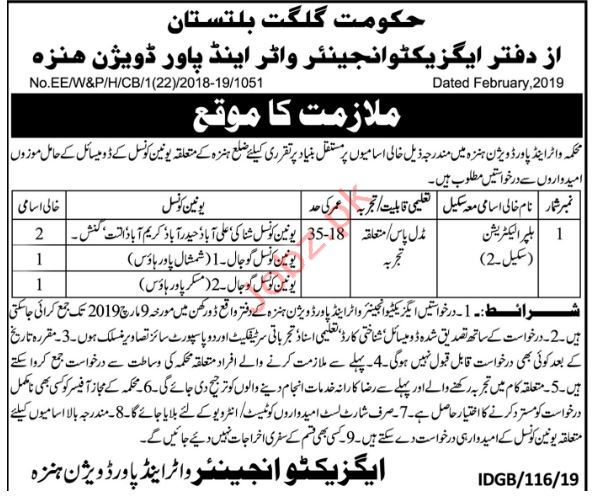 Electrician Helper Jobs in Water & Power Division
