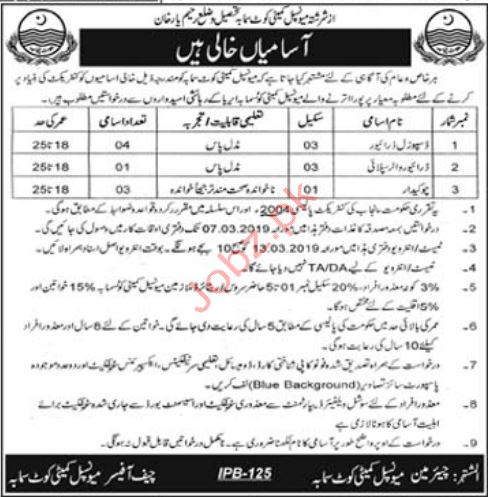 Disposal Driver Jobs in Municipal Committee Kot Smaba