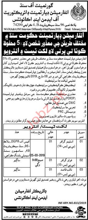 Stenographer Jobs in Information Department