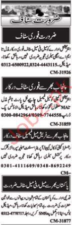 Nawa i Waqt Miscellaneous Staff Jobs 2019 in Islamabad