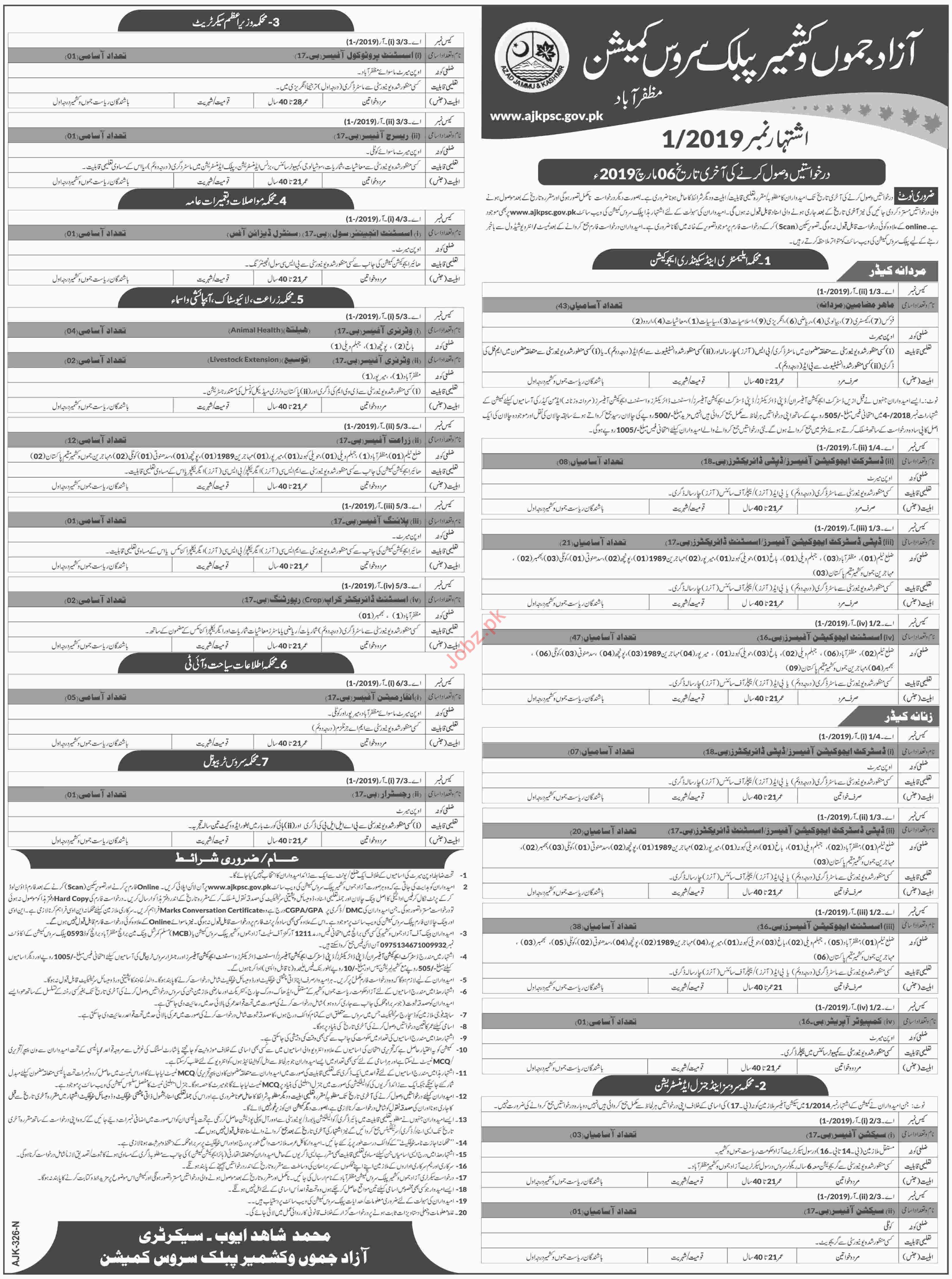 AJK Public Services Commission AJKPSC Jobs 2019