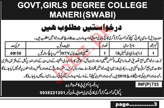 Government Girls Degree College Driver Jobs 2019